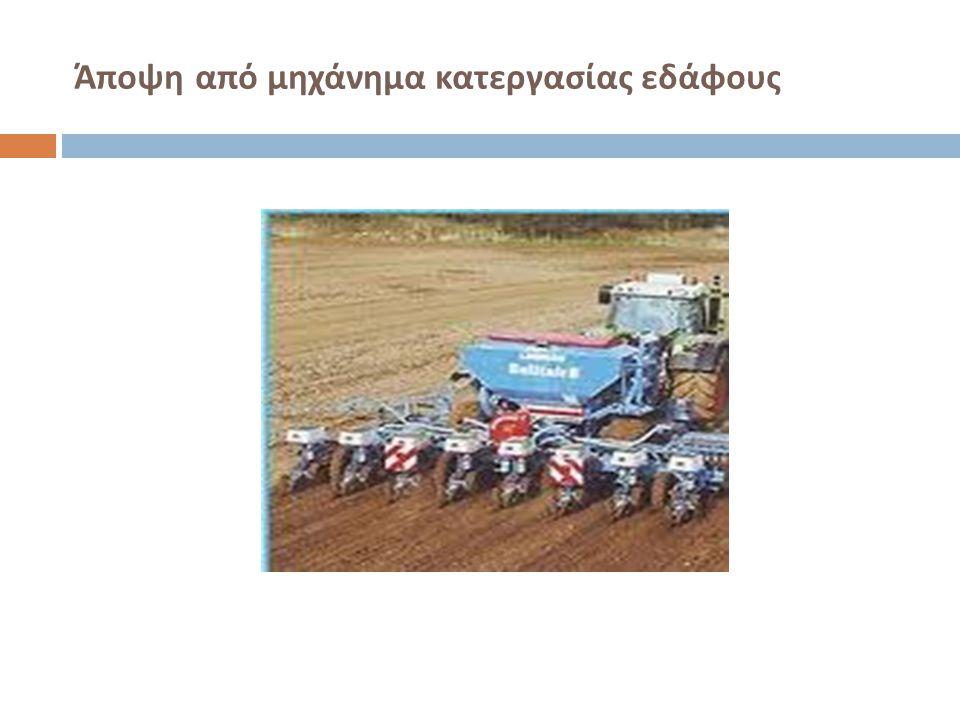 Άποψη από μηχάνημα κατεργασίας εδάφους