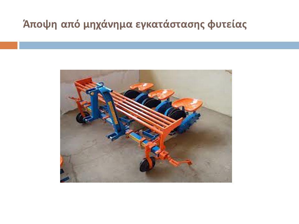 γ ) ΜΗΧΑΝΗΜΑΤΑ ΚΑΛΛΙΕΡΓΗΤΙΚΩΝ ΦΡΟΝΤΙΔΩΝ Χρησιμοποιούνται για προσθήκη χημικών στο έδαφος και στα φυτά, στην καταστροφή των ζιζανίων, στο μηχανικό αραίωμα και γενικά σε όλες τις αναγκαίες περιποιήσεις των φυτειών, για να έχουμε άριστη απόδοση και προετοιμασία για τη μηχανική συγκομιδή.