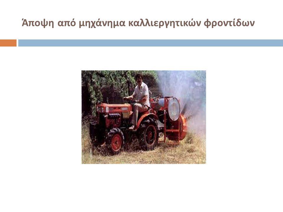 δ ) ΜΗΧΑΝΗΜΑΤΑ ΣΥΓΚΟΜΙΔΗΣ Είναι μηχανήματα που χρησιμοποιούνται για την λήψη του παραγόμενου προϊόντος από το χωράφι.