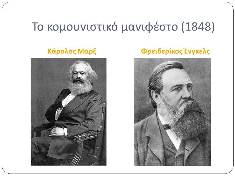 Το κομουνιστικό μανιφέστο (1848) Κάρολος ΜαρξΦρειδερίκος Ένγκελς