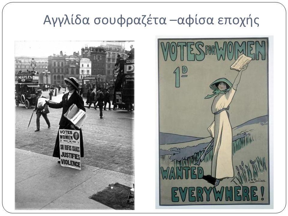 Αγγλίδα σουφραζέτα – αφίσα εποχής