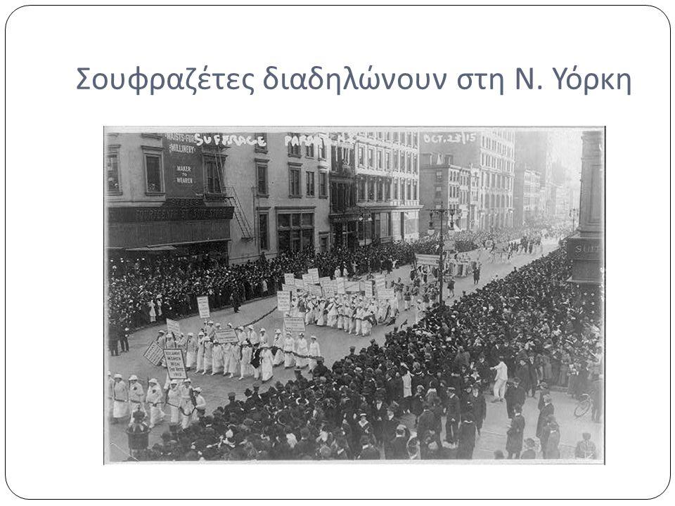 Σουφραζέτες διαδηλώνουν στη Ν. Υόρκη