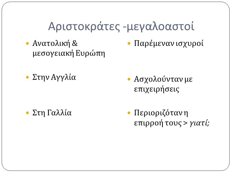 μέσα π αραγωγής = σύνολο υλικών στοιχείων α π αραίτητων για την π αραγωγική διαδικασία Π.