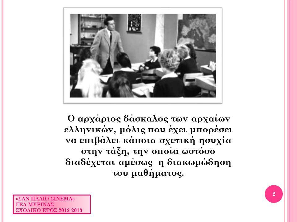 2 Ο αρχάριος δάσκαλος των αρχαίων ελληνικών, μόλις που έχει μπορέσει να επιβάλει κάποια σχετική ησυχία στην τάξη, την οποία ωστόσο διαδέχεται αμέσως η