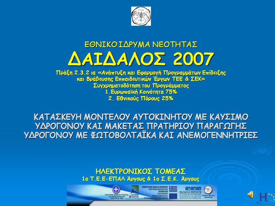 Υδρογόνο Το καύσιμο του μέλλοντος ΔΑΙΔΑΛΟΣ 2007 ΗΛΕΚΤΡΟΝΙΚΟΣ ΤΟΜΕΑΣ 1ο Τ.Ε.Ε-ΕΠΑΛ & 1ο Σ.Ε.Κ.