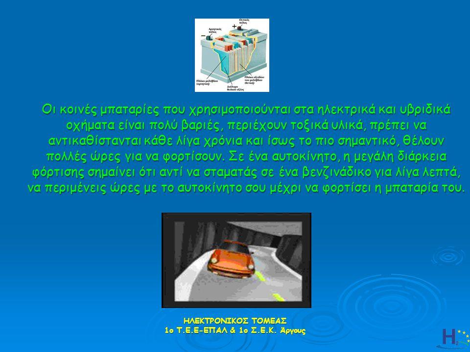 ΗΛΕΚΤΡΟΝΙΚΟΣ ΤΟΜΕΑΣ 1ο Τ.Ε.Ε-ΕΠΑΛ & 1ο Σ.Ε.Κ. Άργους Οι κοινές μπαταρίες που χρησιμοποιούνται στα ηλεκτρικά και υβριδικά οχήματα είναι πολύ βαριές, πε
