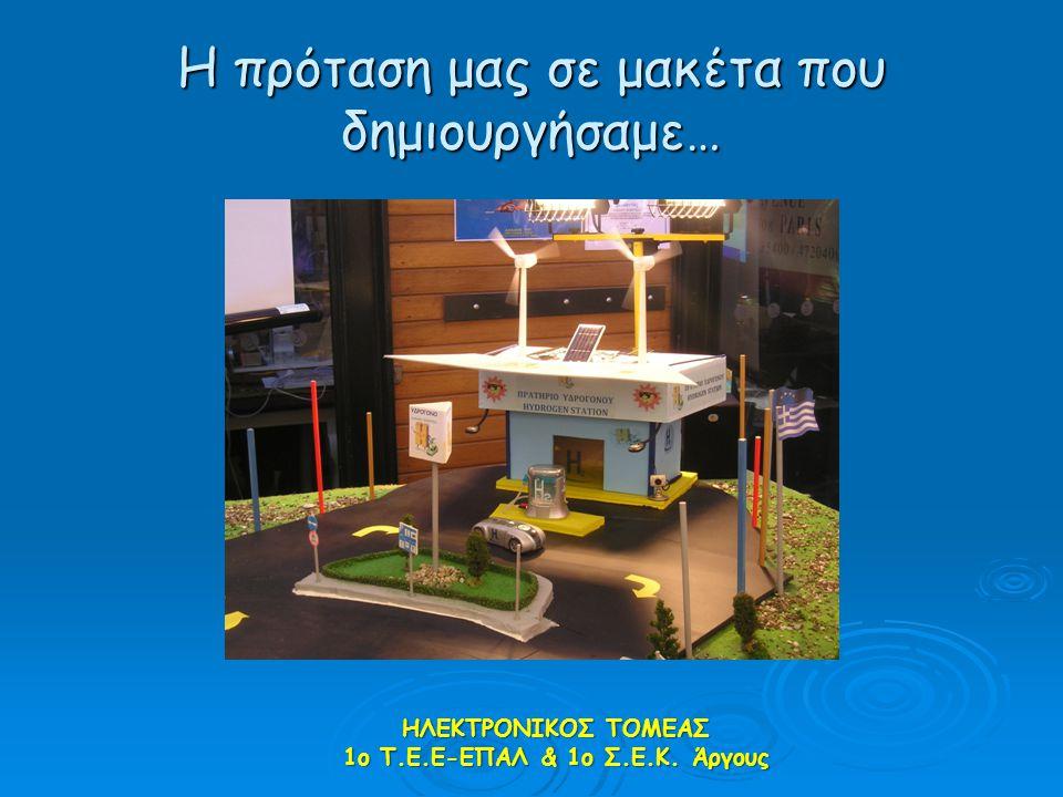 Η πρόταση μας σε μακέτα που δημιουργήσαμε… ΗΛΕΚΤΡΟΝΙΚΟΣ ΤΟΜΕΑΣ 1ο Τ.Ε.Ε-ΕΠΑΛ & 1ο Σ.Ε.Κ. Άργους