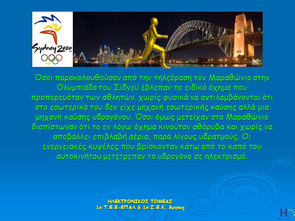 ΗΛΕΚΤΡΟΝΙΚΟΣ ΤΟΜΕΑΣ 1ο Τ.Ε.Ε-ΕΠΑΛ & 1ο Σ.Ε.Κ. Άργους Όσοι παρακολουθούσαν από την τηλεόραση τον Μαραθώνιο στην Ολυμπιάδα του Σίδνεϋ έβλεπαν το ειδικό