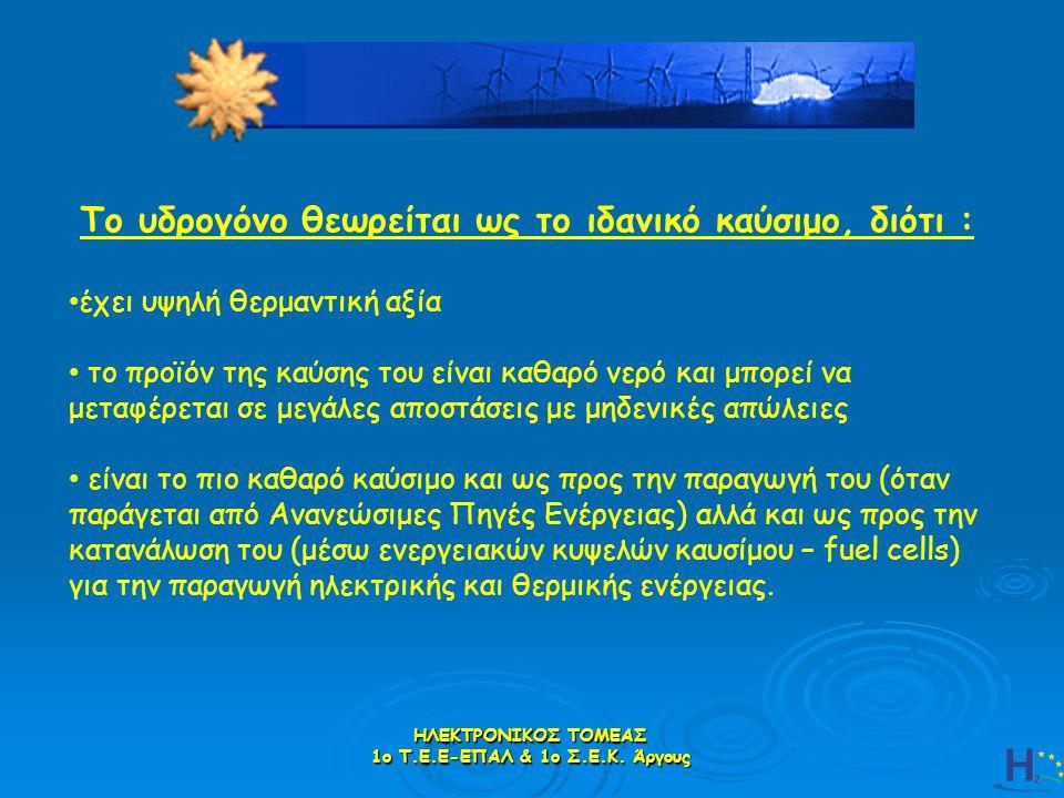 ΗΛΕΚΤΡΟΝΙΚΟΣ ΤΟΜΕΑΣ 1ο Τ.Ε.Ε-ΕΠΑΛ & 1ο Σ.Ε.Κ.