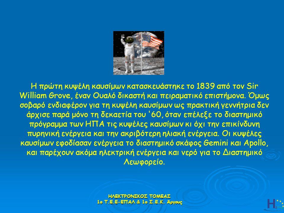 ΗΛΕΚΤΡΟΝΙΚΟΣ ΤΟΜΕΑΣ 1ο Τ.Ε.Ε-ΕΠΑΛ & 1ο Σ.Ε.Κ. Άργους Η πρώτη κυψέλη καυσίμων κατασκευάστηκε το 1839 από τον Sir William Grove, έναν Ουαλό δικαστή και