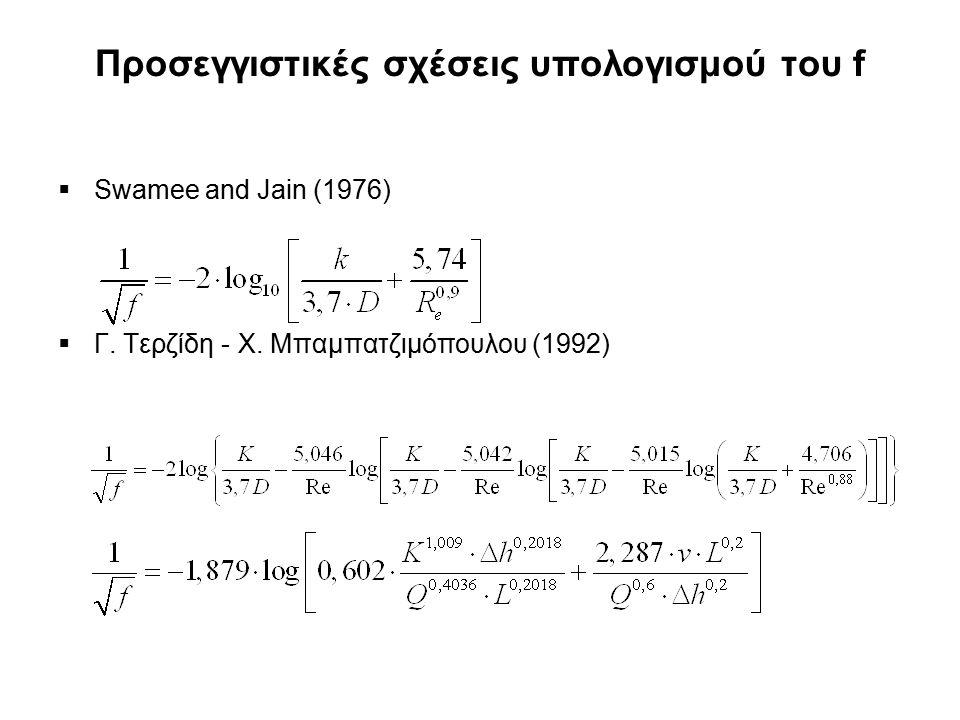 Προσεγγιστικές σχέσεις υπολογισμού του f  Swamee and Jain (1976)  Γ. Τερζίδη - Χ. Μπαμπατζιμόπουλου (1992)