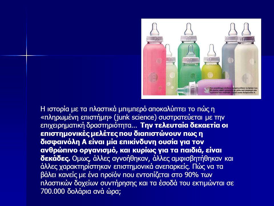 Η ιστορία με τα πλαστικά μπιμπερό αποκαλύπτει το πώς η «πληρωμένη επιστήμη» (junk science) συστρατεύεται με την επιχειρηματική δραστηριότητα...
