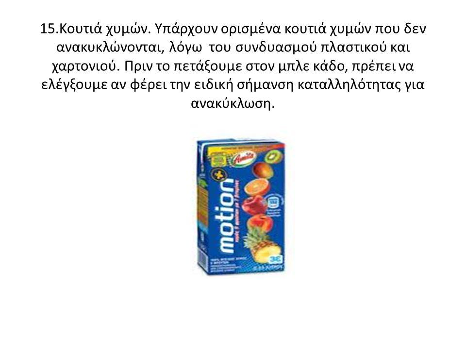 15.Κουτιά χυμών. Υπάρχουν ορισμένα κουτιά χυμών που δεν ανακυκλώνονται, λόγω του συνδυασμού πλαστικού και χαρτονιού. Πριν το πετάξουμε στον μπλε κάδο,