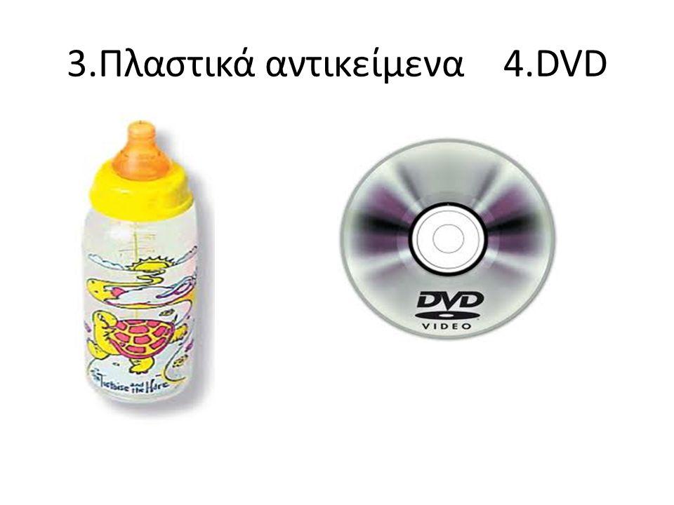 3.Πλαστικά αντικείμενα 4.DVD