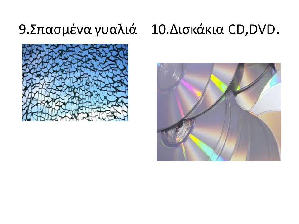ΘΕΜΑ 4 ο