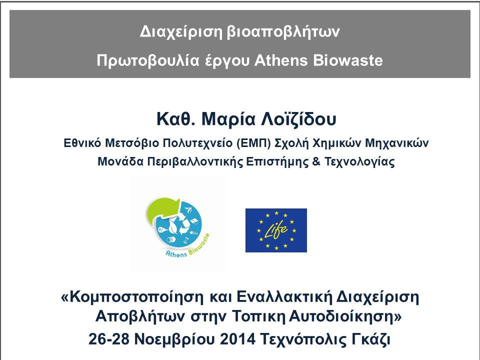 LIFE+-Environment project: LIFE10 ENV/GR/605 Διαχείριση βιοαποβλήτων Πρωτοβουλία έργου Athens Biowaste «Κομποστοποίηση και Εναλλακτική Διαχείριση Αποβ