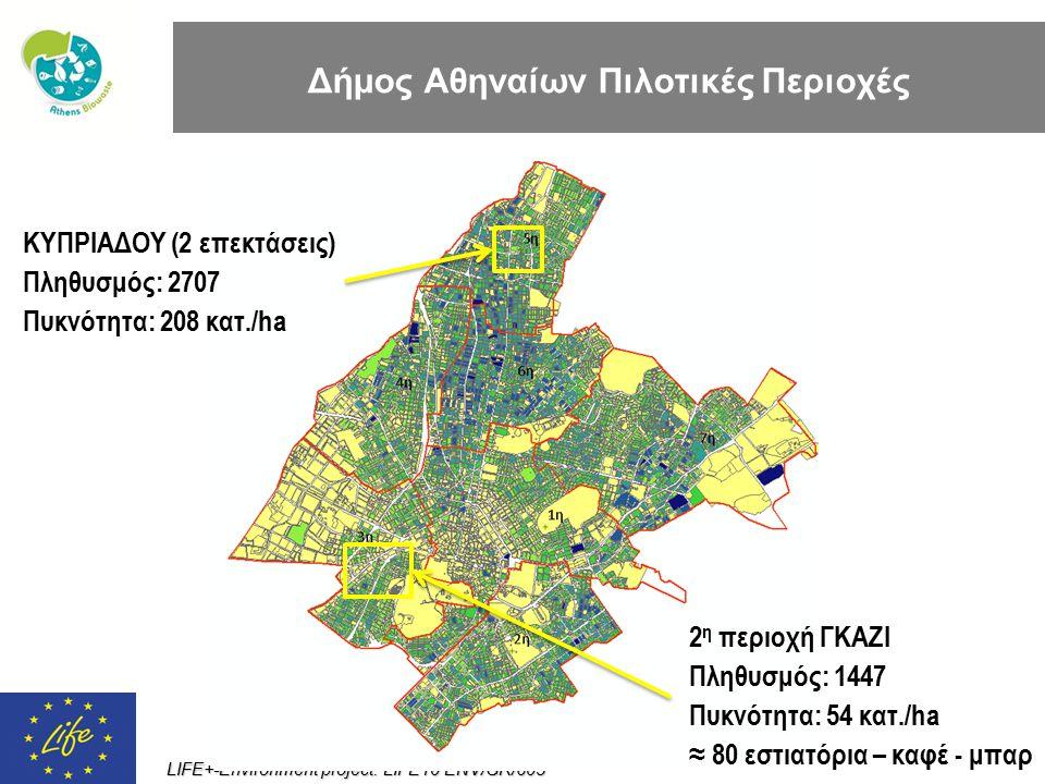 LIFE+-Environment project: LIFE10 ENV/GR/605 ΚΥΠΡΙΑΔΟΥ (2 επεκτάσεις) Πληθυσμός: 2707 Πυκνότητα: 208 κατ./ha 2 η περιοχή ΓΚΑΖΙ Πληθυσμός: 1447 Πυκνότη