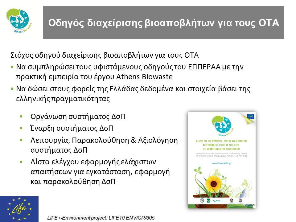 LIFE+-Environment project: LIFE10 ENV/GR/605 Οδηγός διαχείρισης βιοαποβλήτων για τους ΟΤΑ Στόχος οδηγού διαχείρισης βιοαποβλήτων για τους ΟΤΑ  Να συμ