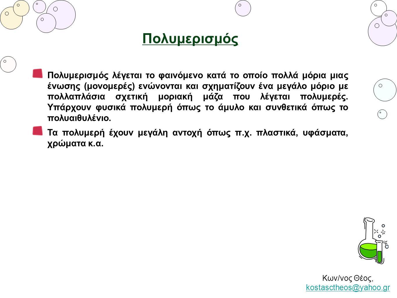Κων/νος Θέος, kostasctheos@yahoo.gr kostasctheos@yahoo.gr Πολυμερισμός Πολυμερισμός λέγεται το φαινόμενο κατά το οποίο πολλά μόρια μιας ένωσης (μονομε