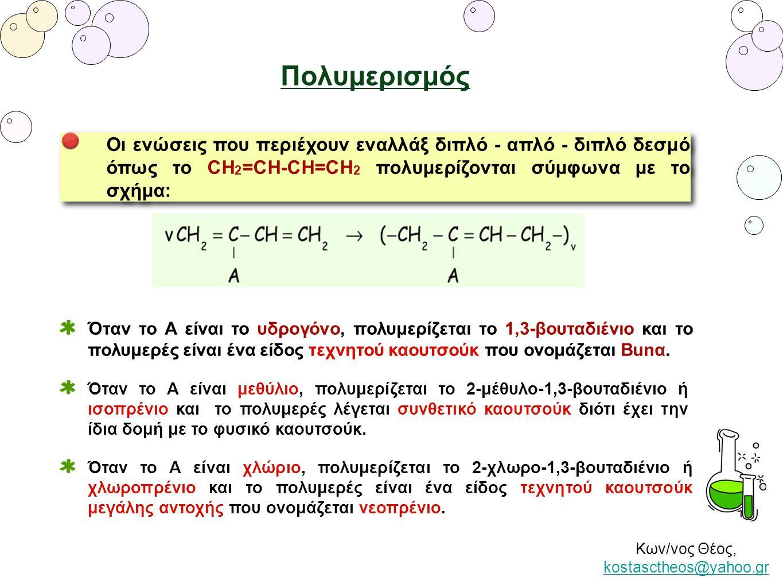Κων/νος Θέος, kostasctheos@yahoo.gr kostasctheos@yahoo.gr Πολυμερισμός Οι ενώσεις που περιέχουν εναλλάξ διπλό - απλό - διπλό δεσμό όπως το CH 2 =CH-CH