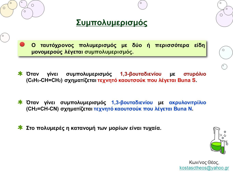 Κων/νος Θέος, kostasctheos@yahoo.gr kostasctheos@yahoo.gr Συμπολυμερισμός Ο ταυτόχρονος πολυμερισμός με δύο ή περισσότερα είδη μονομερούς λέγεται συμπ