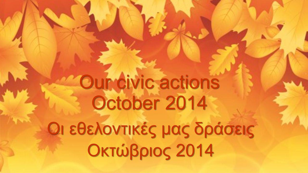 Our civic actions October 2014 Οι εθελοντικές μας δράσεις Οκτώβριος 2014