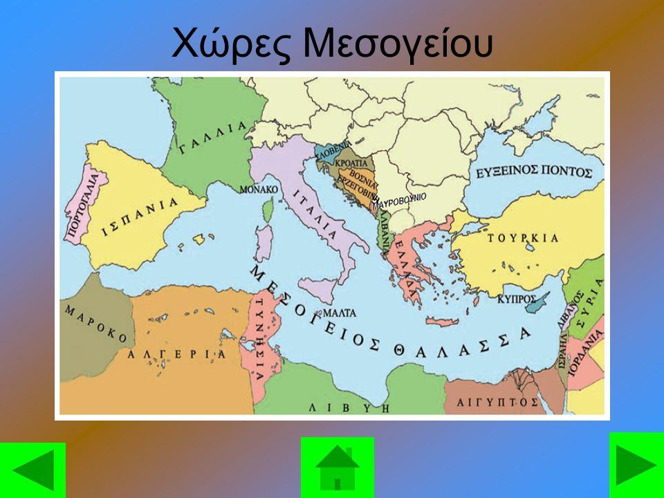 Χώρες Μεσογείου