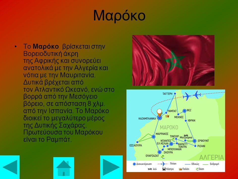 Μαρόκο Το Μαρόκο βρίσκεται στην Βορειοδυτική άκρη της Αφρικής και συνορεύει ανατολικά με την Αλγερία και νότια με την Μαυριτανία.