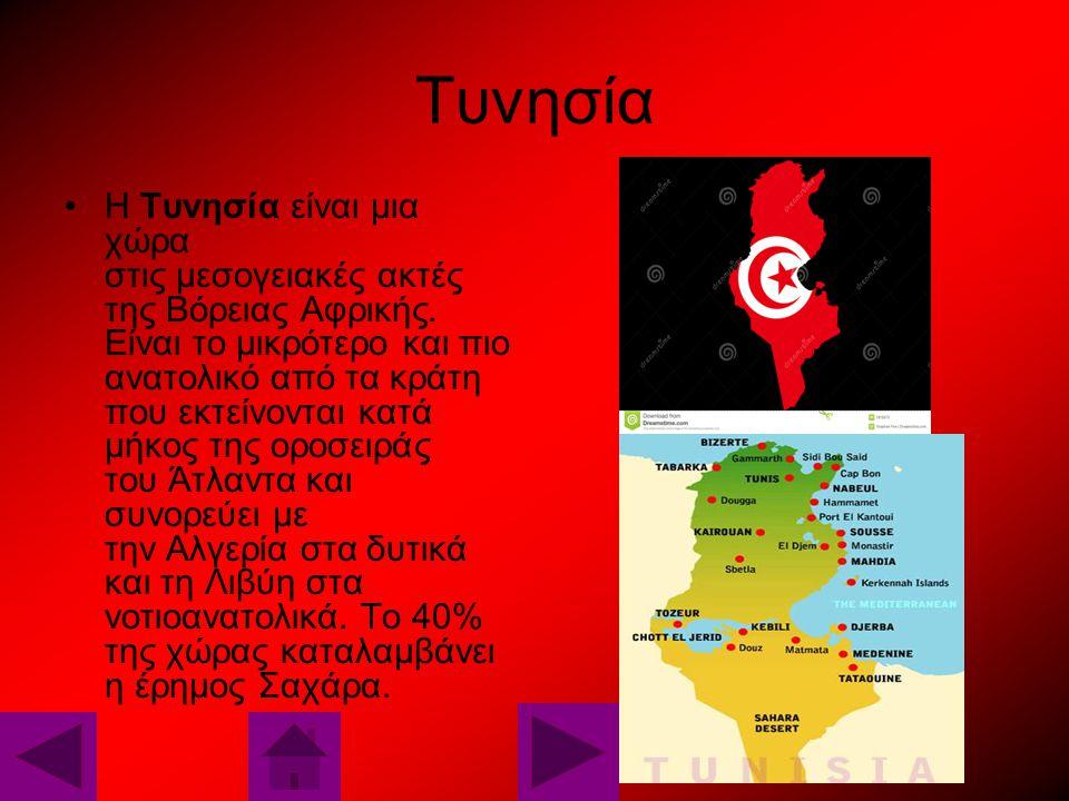 Τυνησία Η Τυνησία είναι μια χώρα στις μεσογειακές ακτές της Βόρειας Αφρικής.
