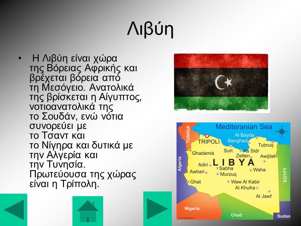 Λιβύη Η Λιβύη είναι χώρα της Βόρειας Αφρικής και βρέχεται βόρεια από τη Μεσόγειο.