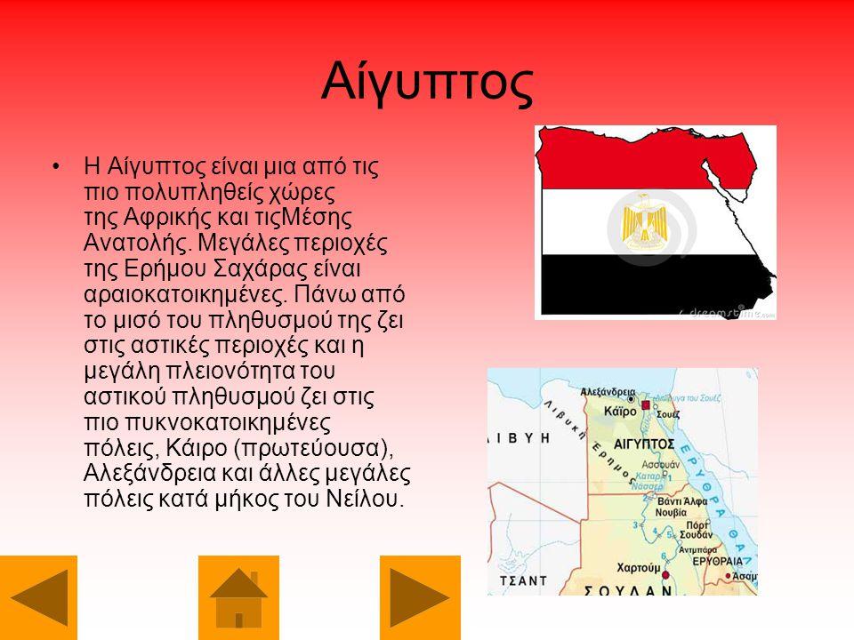 Αίγυπτος H Αίγυπτος είναι μια από τις πιο πολυπληθείς χώρες της Αφρικής και τιςΜέσης Ανατολής.