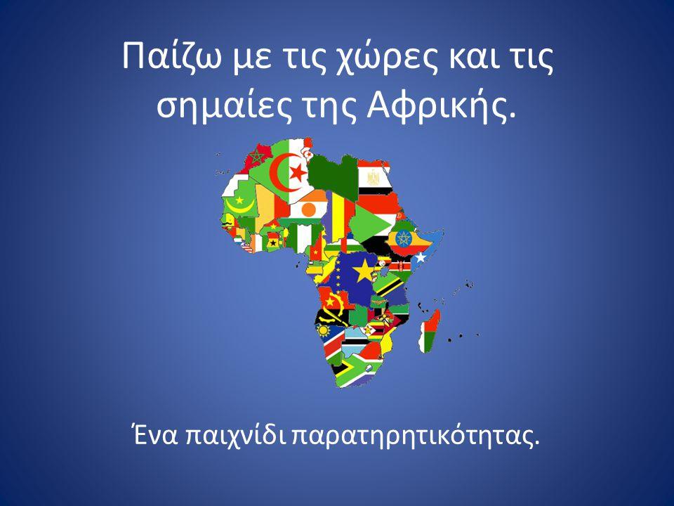 Παίζω με τις χώρες και τις σημαίες της Αφρικής. Ένα παιχνίδι παρατηρητικότητας.