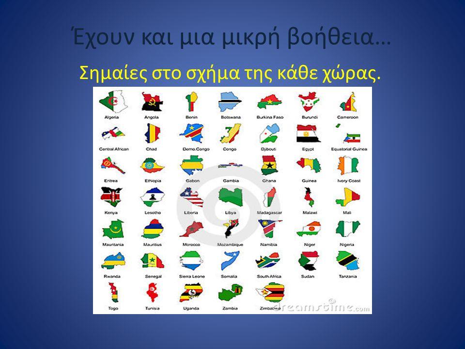Έχουν και μια μικρή βοήθεια… Σημαίες στο σχήμα της κάθε χώρας.