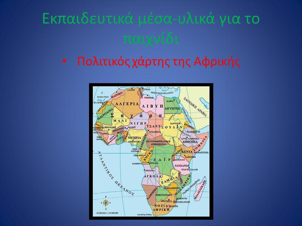 Εκπαιδευτικά μέσα-υλικά για το παιχνίδι Πολιτικός χάρτης της Αφρικής