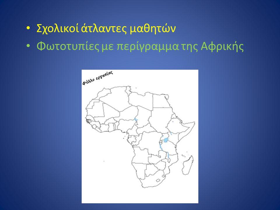 Σχολικοί άτλαντες μαθητών Φωτοτυπίες με περίγραμμα της Αφρικής