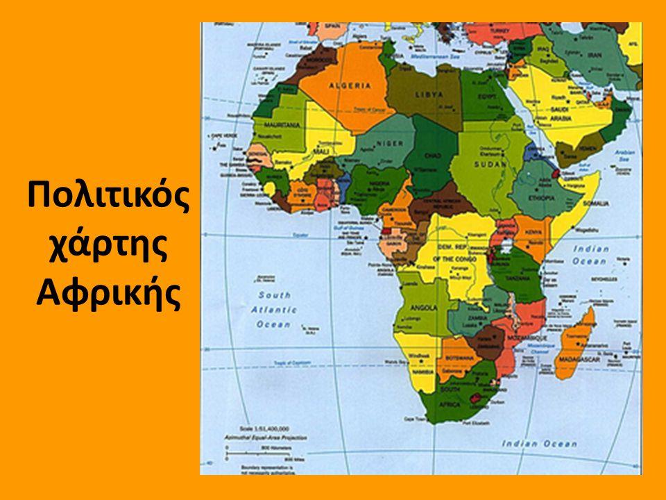 Σημερινά αφρικανικά κράτη