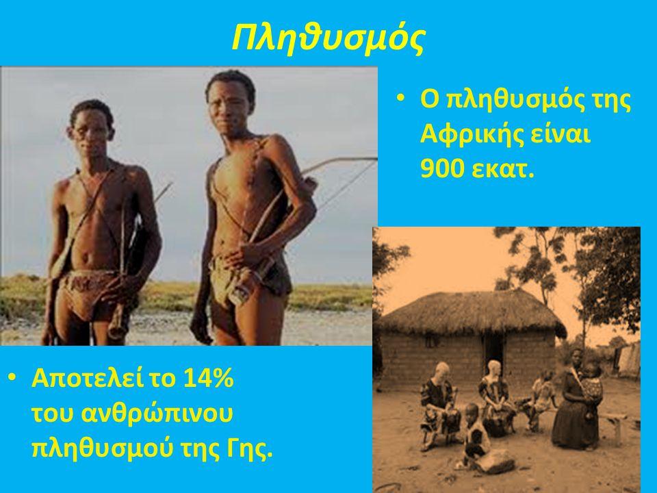 Έκταση Η Αφρική είναι η τρίτη μεγαλύτερη ήπειρος του πλανήτη.