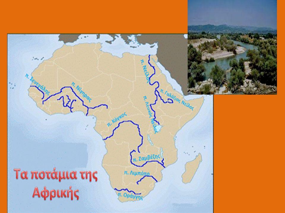Ποτάμια Στη βόρεια και δυτική Αφρική υπάρχουν ελάχιστα ποτάμια.