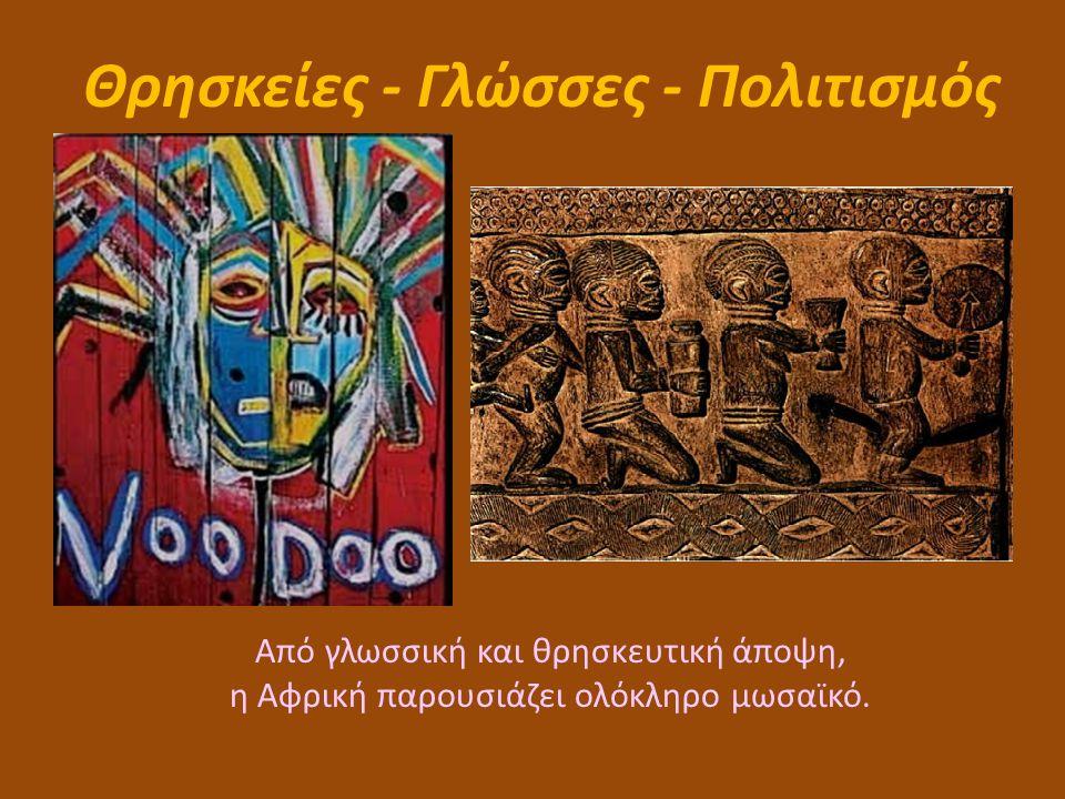 Θρησκείες - Γλώσσες - Πολιτισμός Από γλωσσική και θρησκευτική άποψη, η Αφρική παρουσιάζει ολόκληρο μωσαϊκό.