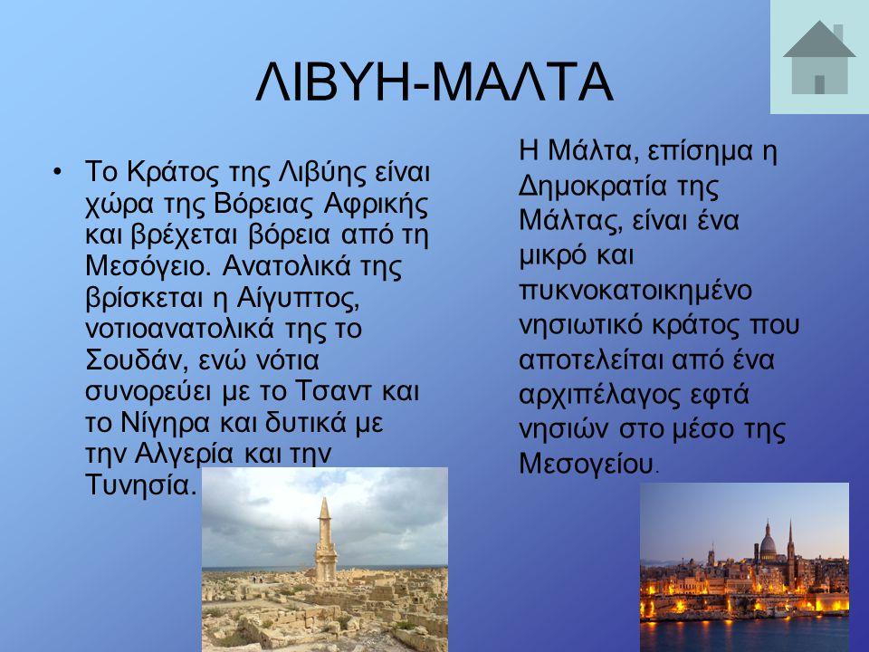 ΚΥΠΡΟΣ-ΛΙΒΑΝΟΣ Η Κύπρος, επίσημα Κυπριακή Δημοκρατία είναι ανεξάρτητη νησιωτική χώρα της ανατολικής Μεσογείου. Συνορεύει θαλάσσια με την Ελλάδα, την Τ