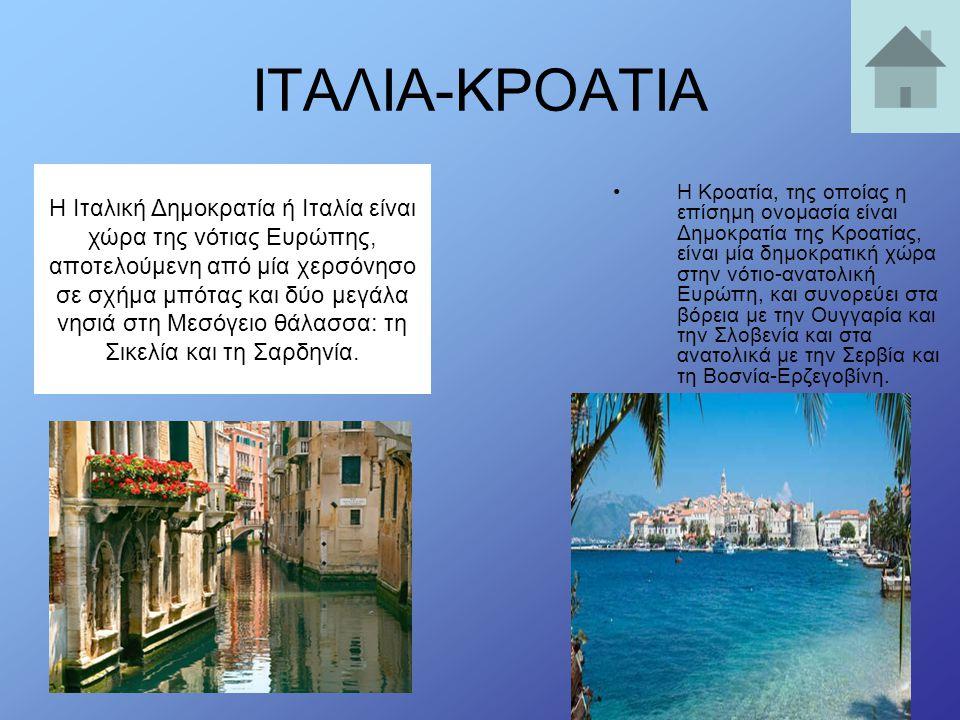ΙΣΠΑΝΙΑ-ΙΣΡΑΗΛ Το Βασίλειο της Ισπανίας ή Εσπερία των αρχαίων Ελλήνων, ή Hispania και Spania των Ρωμαίων, είναι ένα κράτος της νοτιοδυτικής Ευρώπης, π