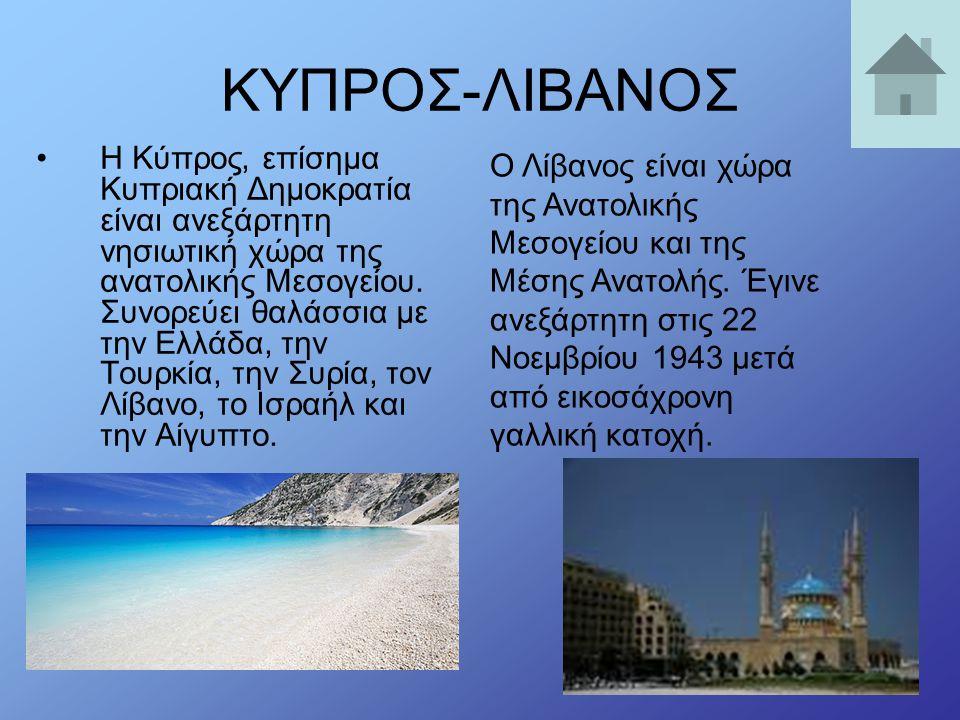 ΙΤΑΛΙΑ-ΚΡΟΑΤΙΑ Η Κροατία, της οποίας η επίσημη ονομασία είναι Δημοκρατία της Κροατίας, είναι μία δημοκρατική χώρα στην νότιο-ανατολική Ευρώπη, και συν