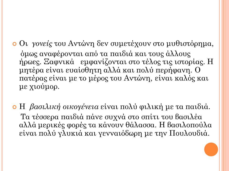 Οι γονείς του Αντώνη δεν συμετέχουν στο μυθιστόρημα, όμως αναφέρονται από τα παιδιά και τους άλλους ήρωες. Ξαφνικά εμφανίζονται στο τέλος τις ιστορίας