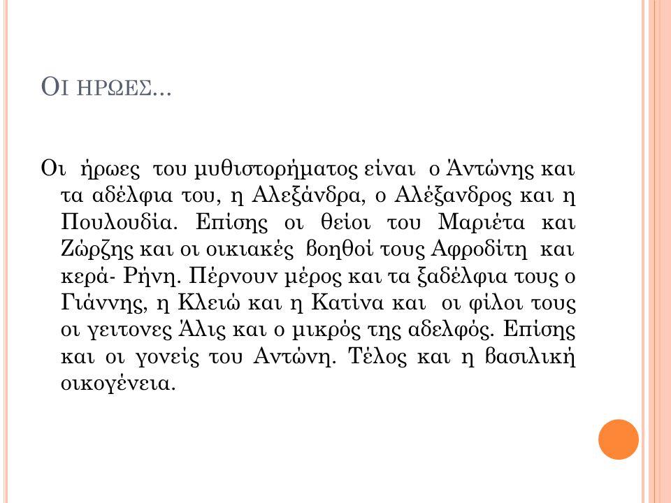 Ο Ι ΗΡΩΕΣ... Οι ήρωες του μυθιστορήματος είναι ο Άντώνης και τα αδέλφια του, η Αλεξάνδρα, ο Αλέξανδρος και η Πουλουδία. Επίσης οι θείοι του Μαριέτα κα