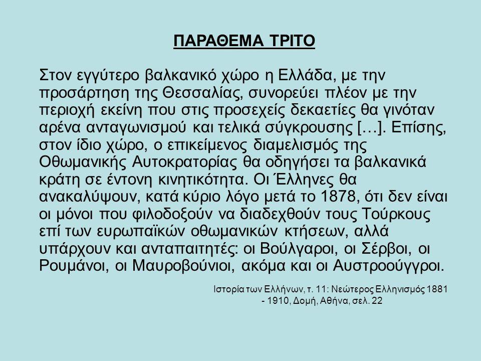 Στον εγγύτερο βαλκανικό χώρο η Ελλάδα, με την προσάρτηση της Θεσσαλίας, συνορεύει πλέον με την περιοχή εκείνη που στις προσεχείς δεκαετίες θα γινόταν