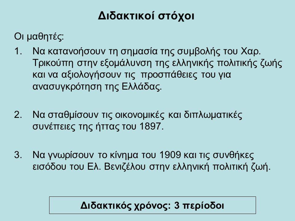 Διδακτικοί στόχοι Οι μαθητές: 1. Να κατανοήσουν τη σημασία της συμβολής του Χαρ. Τρικούπη στην εξομάλυνση της ελληνικής πολιτικής ζωής και να αξιολογή