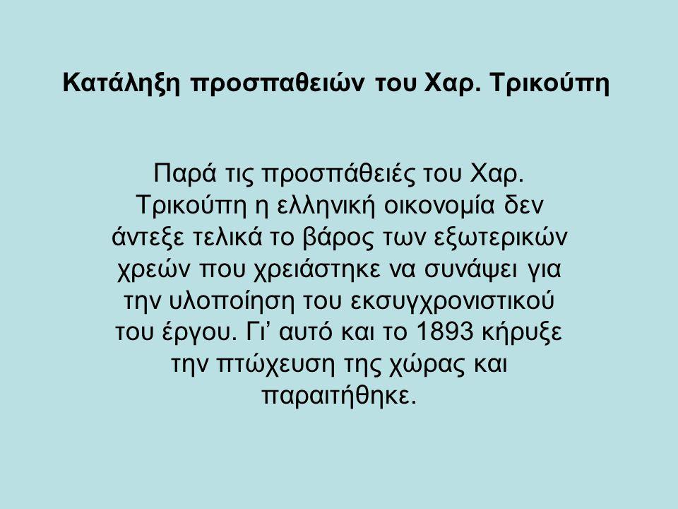 Παρά τις προσπάθειές του Χαρ. Τρικούπη η ελληνική οικονομία δεν άντεξε τελικά το βάρος των εξωτερικών χρεών που χρειάστηκε να συνάψει για την υλοποίησ
