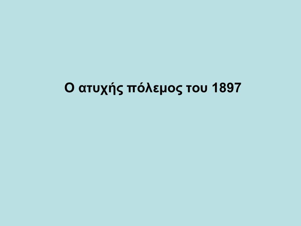 Ο ατυχής πόλεμος του 1897