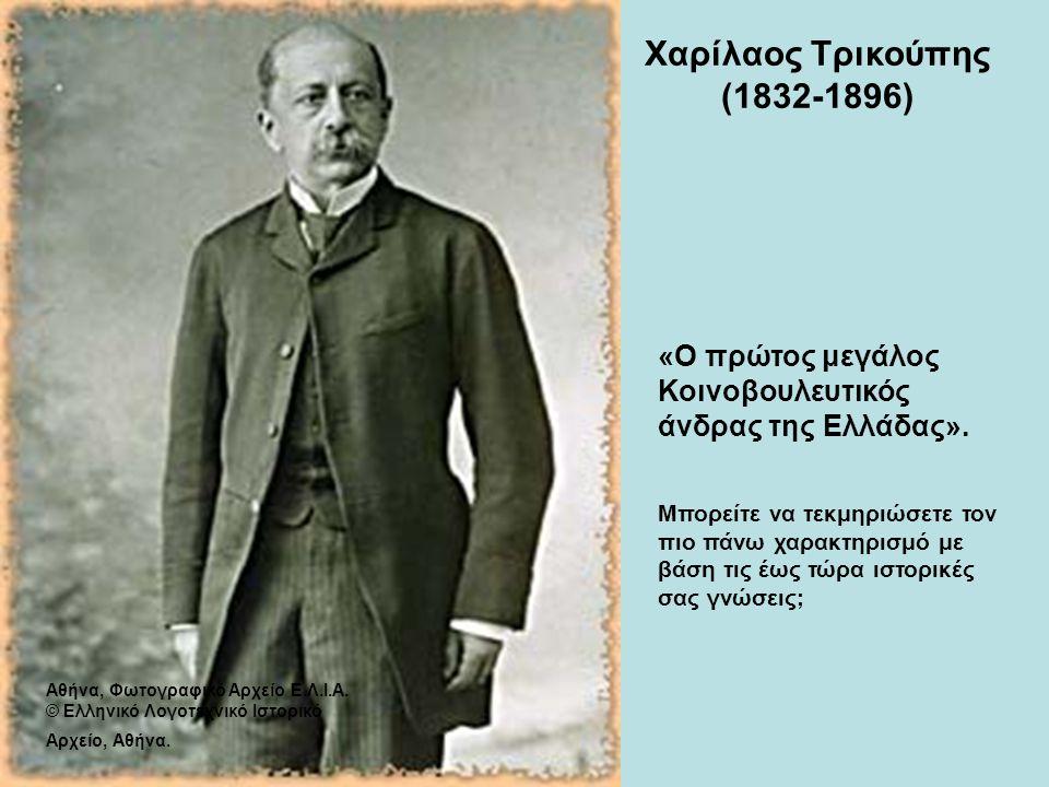 Χαρίλαος Τρικούπης (1832-1896) «Ο πρώτος μεγάλος Κοινοβουλευτικός άνδρας της Ελλάδας». Μπορείτε να τεκμηριώσετε τον πιο πάνω χαρακτηρισμό με βάση τις