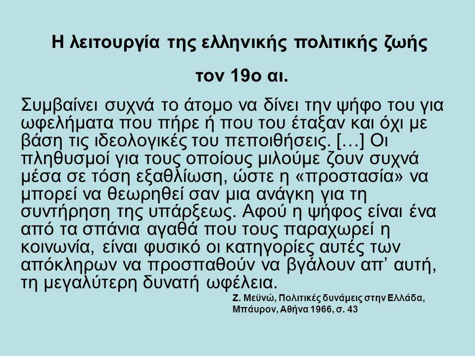 Πώς περιγράφεται η πολιτική ζωή στην Ελλάδα κατά το 19 ο αι.; (Προσέξτε ιδιαίτερα σχέση πολίτη – πολιτευτή).